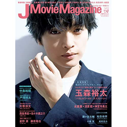 J Movie Magazine Vol.47 表紙画像
