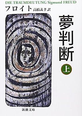 夢判断 上 (新潮文庫 フ 7-1) | フロイト, 義孝, 高橋 |本 | 通販 | Amazon