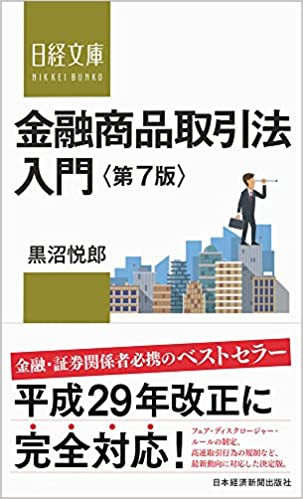 金融商品取引法入門〈第7版〉 (...