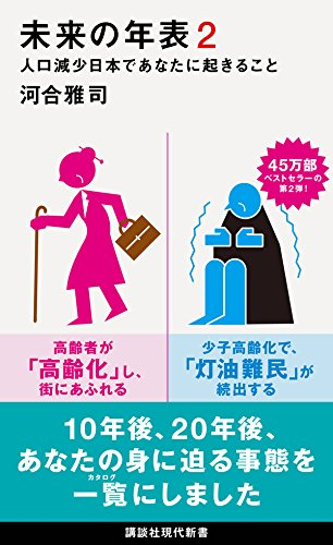 未来の年表2 人口減少日本であなたに起きること (講談社現代新書)