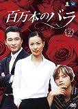 [DVD]百万本のバラ DVD-BOX 2