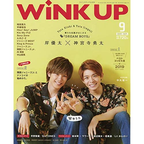 Wink Up 2019年9月号 表紙画像