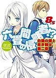 六畳間の侵略者!? 8.5 白銀の姫と青き騎士 第二章 (HJ文庫)