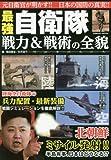 最強自衛隊 戦力&戦術の全貌 (コスミックムック)