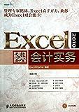 Excel 2010高效办公、会计实务