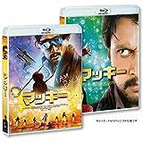 マッキー 豪華版<初回生産限定・劇場版パンフレット付> [Blu-ray]