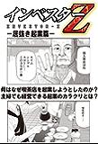 【超!試し読み】インベスターZ 居抜き起業篇 (コルク)