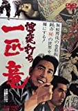Japanese Movie - Bakuchiuchi Ippiki Ryuu [Japan DVD] DUTD-2633