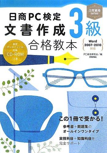 Nisshō pīshī kentei bunsho sakusei sankyū gōkaku kyōhon PDF