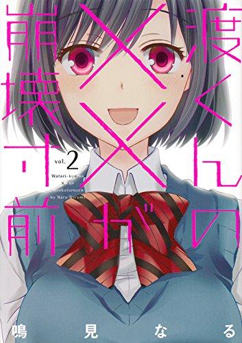 渡くんの××が崩壊寸前(2) (ヤンマガKCスペシャル)