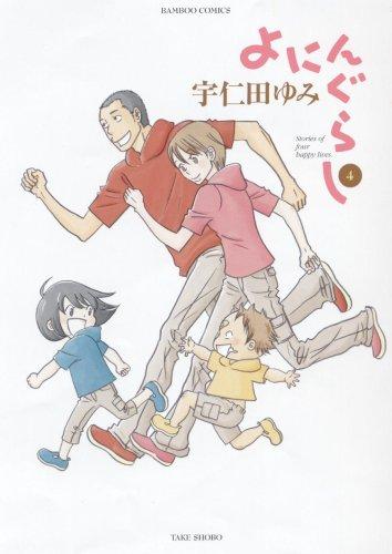 よにんぐらし(4) (バンブー・コミックス)