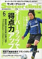 Soccer clinic (サッカークリニック) 2009年 06月号 [雑誌]