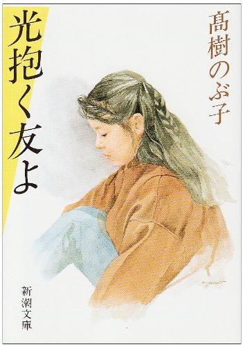 光抱く友よ (新潮文庫)