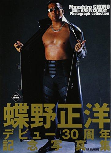 蝶野正洋デビュー30周年記念写真集 永久保存版の商品画像