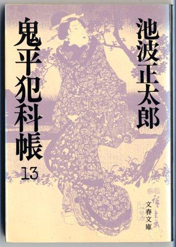 鬼平犯科帳 (13) (文春文庫)