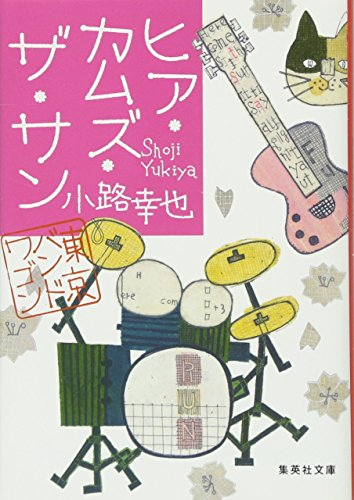 ヒア・カムズ・ザ・サン 東京バンドワゴン (集英社文庫)