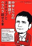 中学レベルの英単語でネイティブとペラペラ話せる本!―CD付き