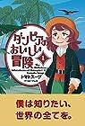 ダンピアのおいしい冒険 第1巻
