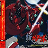 New Getter Robo 1 by Japanimation (2004-07-22)