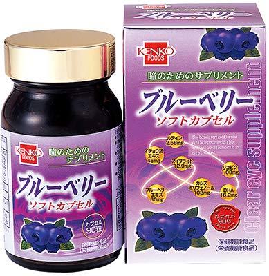 【健康フーズ】ブルーベリーソフトカプセル 90粒 ×20個セット   B00W0GRALO