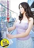 エロすぎる乳首 犯され願望のある綺麗な奥さん 向井恋 桃太郎映像出版 [DVD]