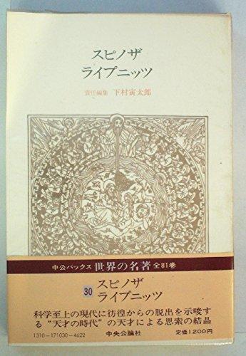 世界の名著〈30〉スピノザ・ライプニッツ (1980年) (中公バックス)