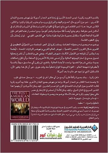 Book The Post American World (Arabic Edition)