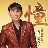 Kohei Fukuda - Akogare -Michiya Mihashi Wo Utau- [Japan CD] KICX-990