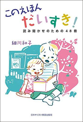このえほん だいすき!: 読み聞かせのための48冊