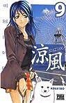 Suzuka, tome 9  par Seo