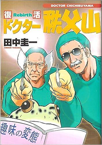 [田中圭一] 復活 ドクター秩父山