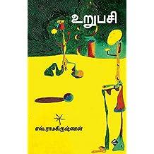 உறுபசி: Urupasi (Tamil Edition)
