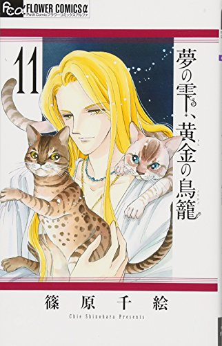 夢の雫、黄金の鳥籠 (11) (フラワーコミックスアルファ)
