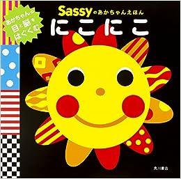sassyのあかちゃんえほん にこにこ sassy dadway la zoo 本 通販