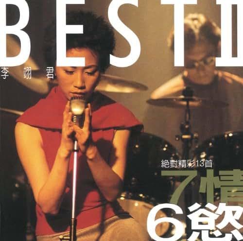 Wo De Gan Qing Bo Zhe Hou (Album Version)