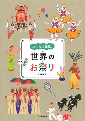 世界のお祭り (わくわく発見!)