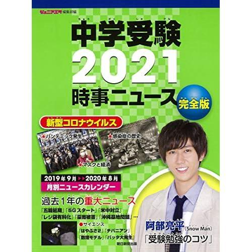 中学受験 2021 時事ニュース 完全版 表紙画像