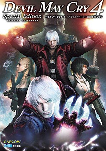 PS4/XBOne デビル メイ クライ 4 スペシャルエディション 公式ガイドブック