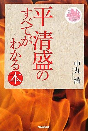 Download Book shows that all of Taira no Kiyomori (2011) ISBN: 4140815124 [Japanese Import] pdf