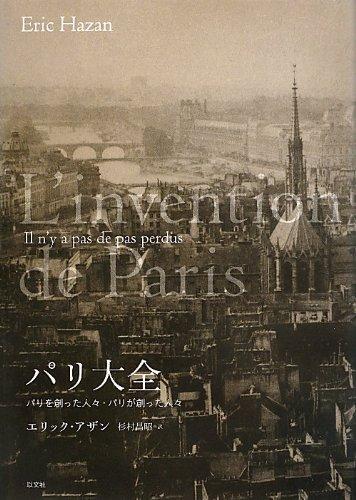 パリ大全: パリを創った人々・パリが創った人々
