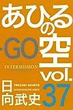 Ahiru No Sora [In Japanese] Vol.37