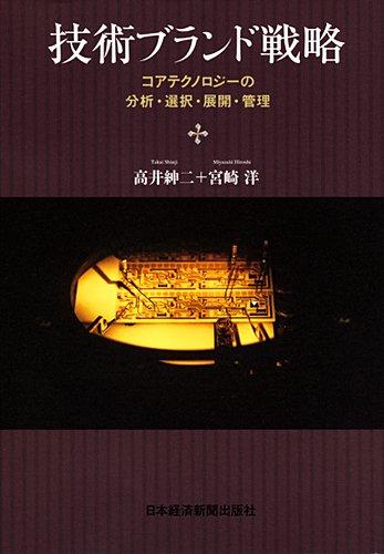 Read Online Gijutsu burando senryaku : Koa tekunorojī no bunseki sentaku tenkai kanri pdf epub