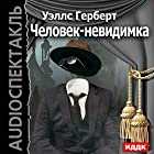 The Invisible Man [Russian Edition] Audiobook by H. G. Wells Narrated by N. Podgorny, Y. Puzyrev, A. Kazanskaya