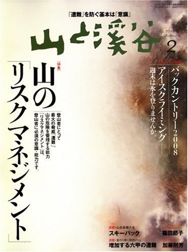 山と渓谷 2008年 02月号 [雑誌]