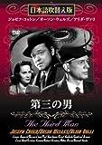 第三の男 [DVD]日本語吹き替え版