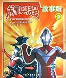 Ultraman Dyna-Story Edition Vol.2 (Chinese Edition) by ri ben yuan gu zhi zuo zhu shi hui she (2011) Paperback