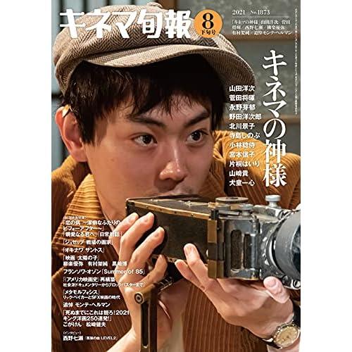 キネマ旬報 2021年 8月下旬号 表紙画像