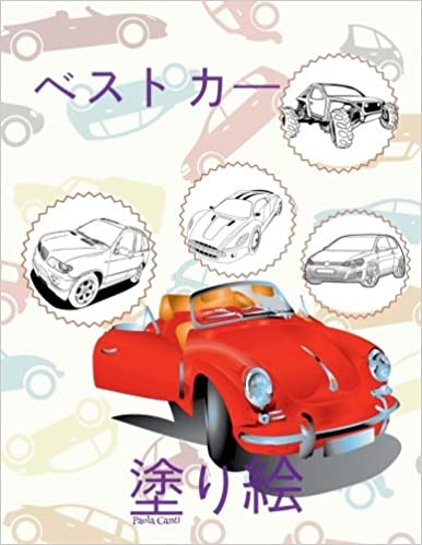 Best Cars Car Coloring Book For Boys Coloring Book Kid