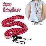 Snaky Strap 2WAY Neck Strap (Pink x Black)