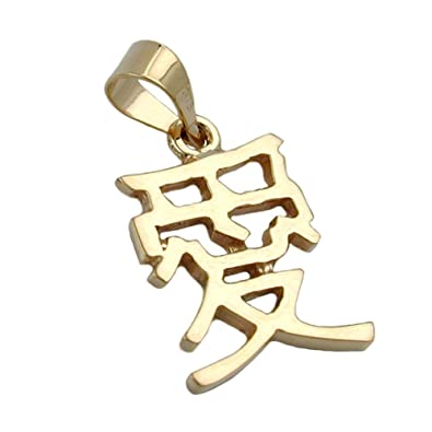 Pendant 430169 chinese symbol for love 9ct gold decus nobilis pendant 430169 chinese symbol for love 9ct gold aloadofball Choice Image